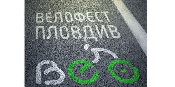 Велофест 2013, Пловдив