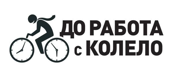 До работа с колело - ВелоЕволюция