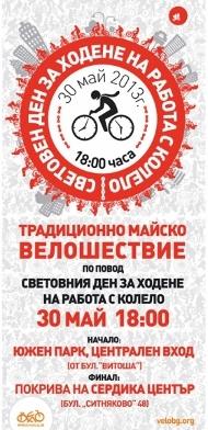 Велошествие в София, 2013