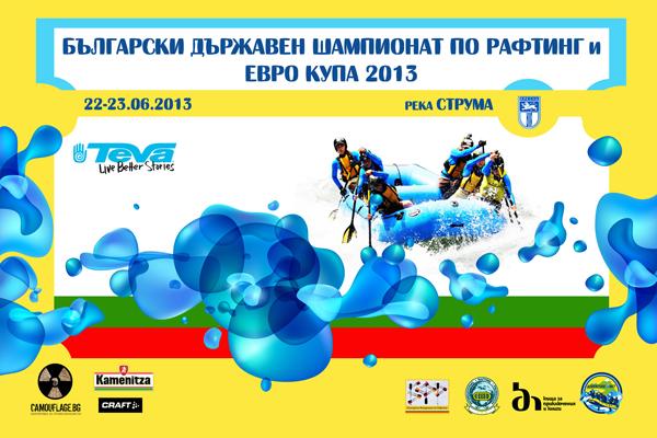 Български държавен шампионат по рафтинг 2013 и Евро купа 2013