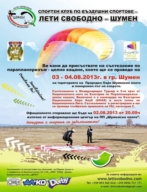 """""""Лети свободно - Шумен 2013"""""""