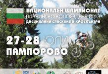 Национален шампионат по планинско колоездене за 2013