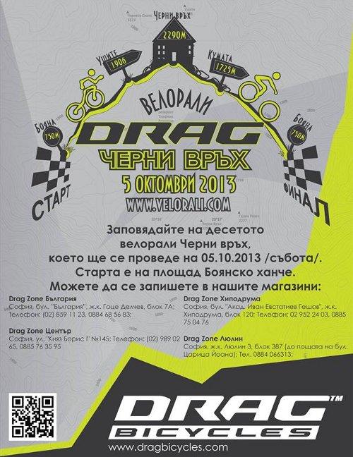 "Велорали DRAG ""Черни връх 2013"""