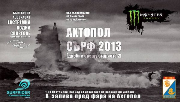 Aхтопол Сърф 2013