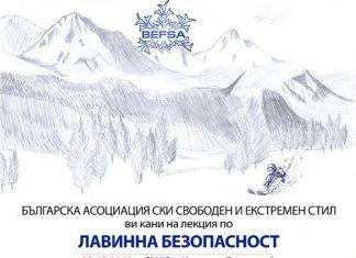 Безплатна лекция за лавинна безопасност на БАССЕС