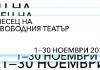 Ноември – месец на свободния театър в София