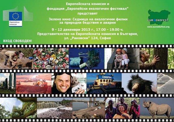 Зелено кино