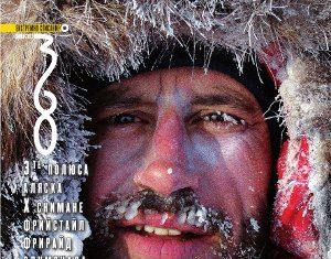 Корица Зима 2013