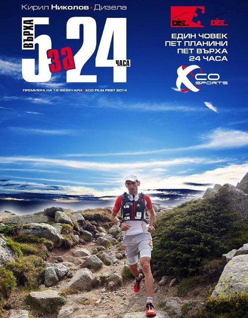 5 върха за 24 часа