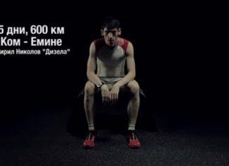 Кирил Николов – Дизела