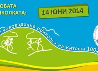 Обиколката на Витоша 2014