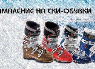 50% намаление на ски-обувки Garmont в Стената