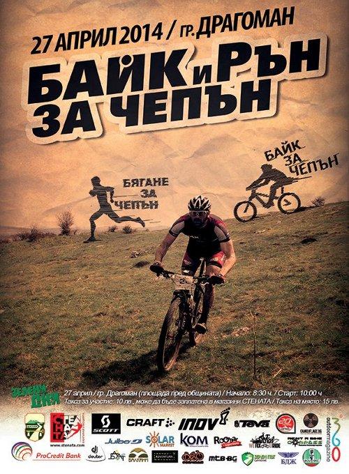 A3_poster_Bike4Chepan_007