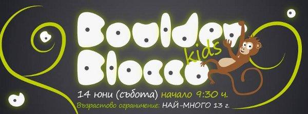 BoulderBlocco Kids – детска катерачна среща в Boulderland