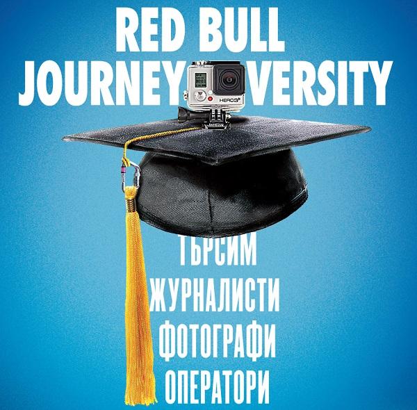 Red Bull JOURNEYversity те търси!