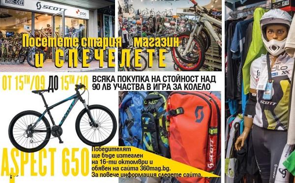 Спечели велосиоед Aspect 650 от магазина на Scott на бул. България