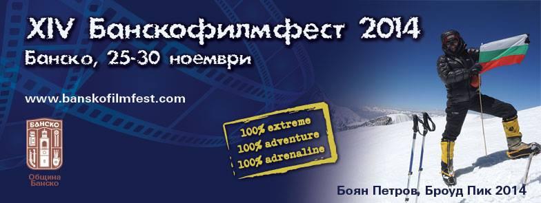 Banskofilmfest-cover