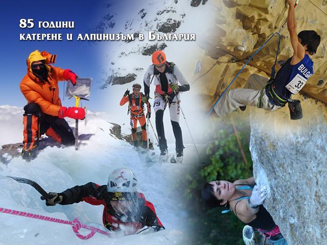85 години катерене и алпинизъм в България
