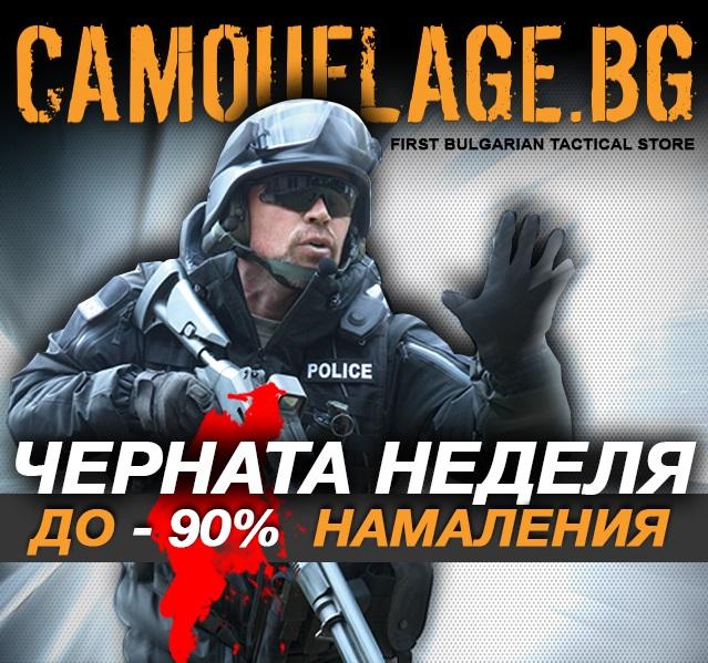"""""""Черна неделя"""" в магазин Камуфлаж"""