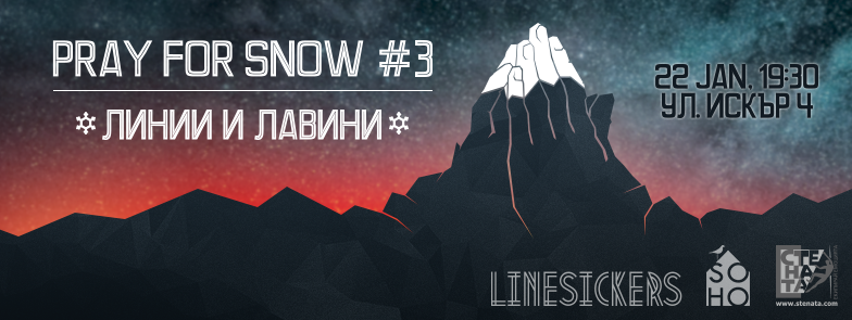 Pray for snow #3 - линии и лавини