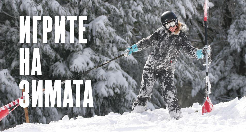 Игрите на зимата
