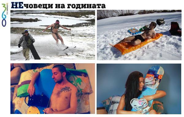 360° НЕчовеците на годината 2014