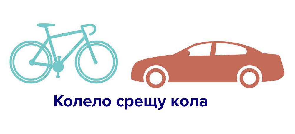 Колело срещу кола