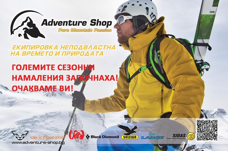 До -50% зимно намаление в Adventure Shop