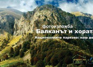 Балканът и хората