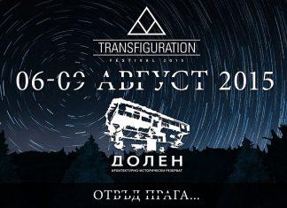 TRANSFIGURATION FESTIVAL 2015