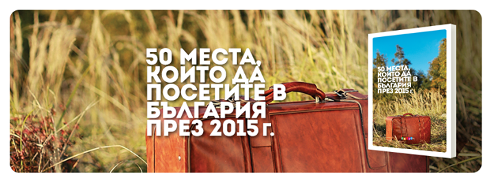 50 места, които да видиш в България тази година
