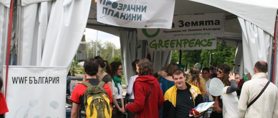 """Зелени дни"" 2015"