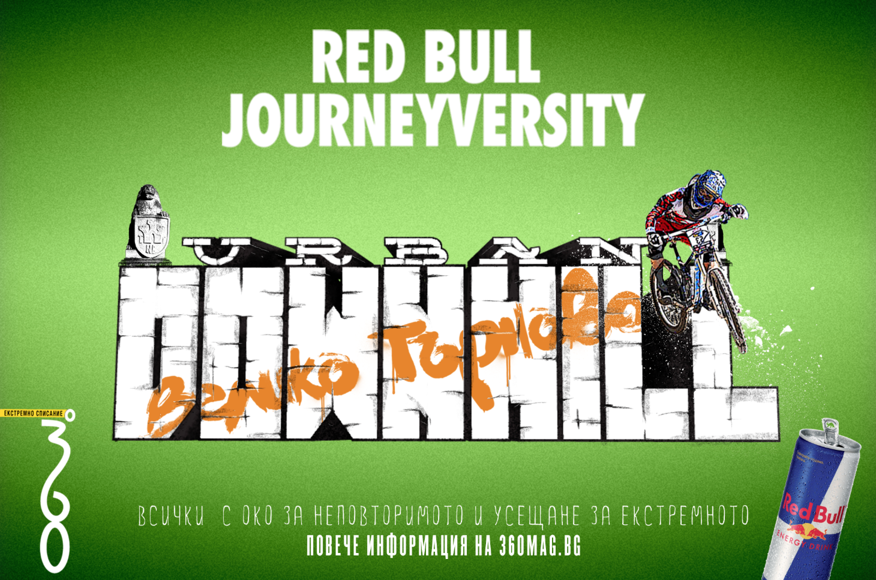 Red Bull JOURNEYversity: Байк сесия