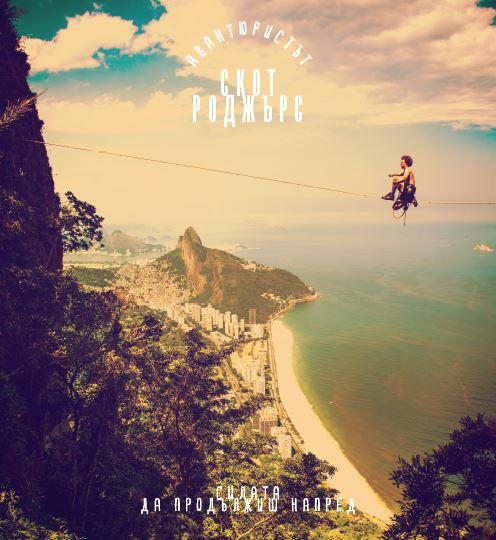 Анди Люис ходи по хайлайн над бразилския град Рио де Жанейро през 2013 г. За да заснема този кадър, трябваше да се кача на 12-метрово дърво и да вися от един клон. Така заех най-добрата позиция.
