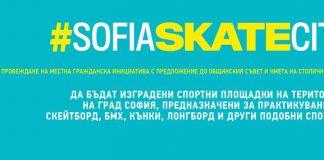 SofiaSkateCity