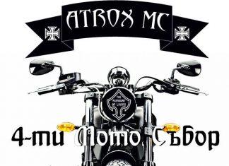 Мото събор Atrox MC 2015