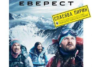"""Еверест"" спасява Пирин"