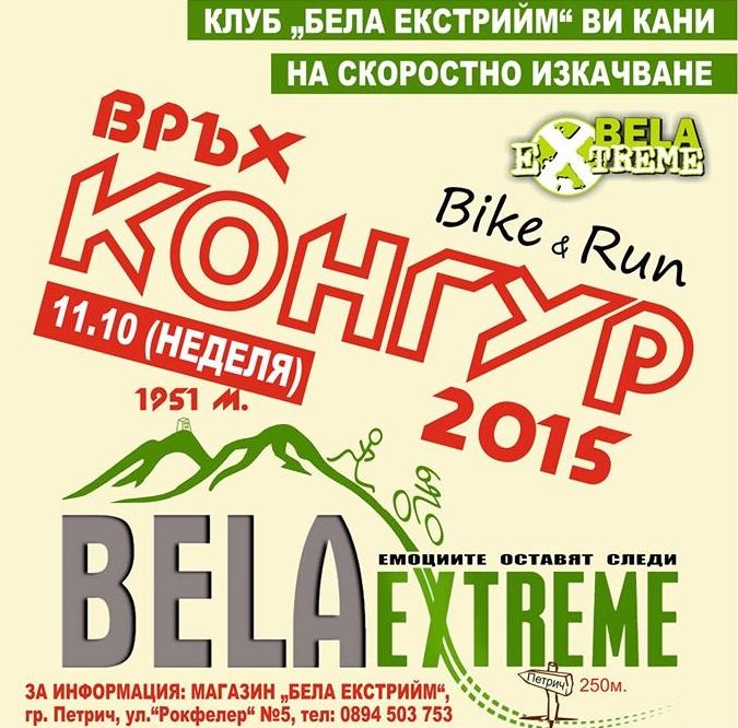 Скоростно изкачване в Беласица