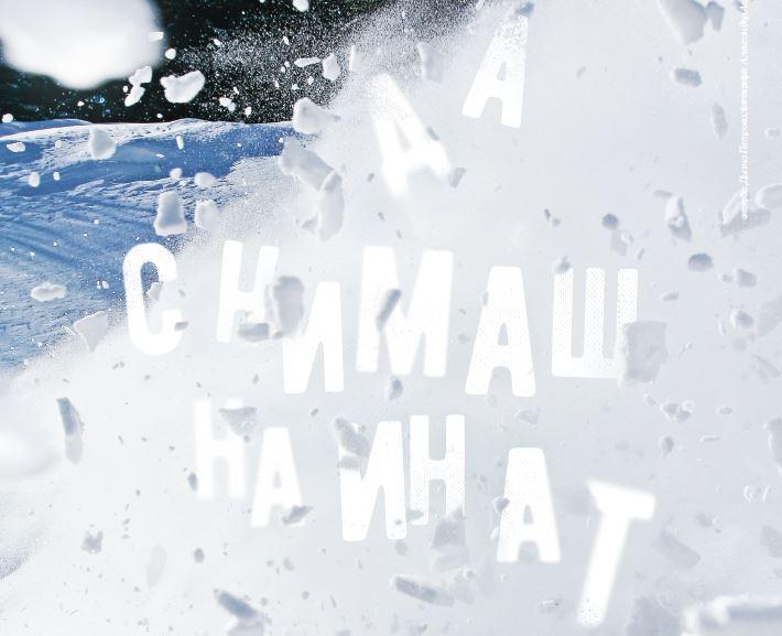 Зима 2015, Да снимаш на инат, Александър Атанасов