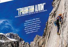 Зима 2015, Гранитни Алпи