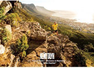 Проближи лятото: Кейп Таун, Южна Африка