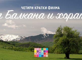 За Балкана и хората