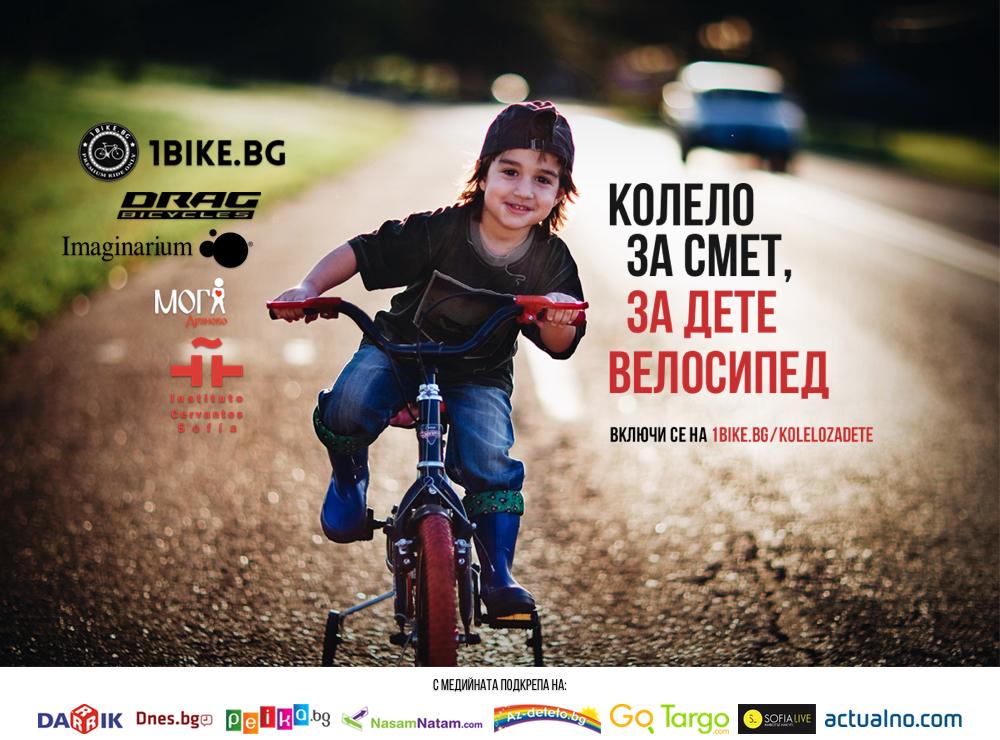 Колело за смет за дете велосипед