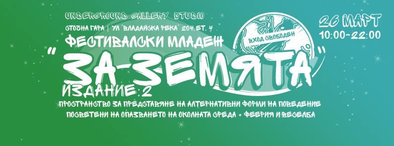 festival_za zemata