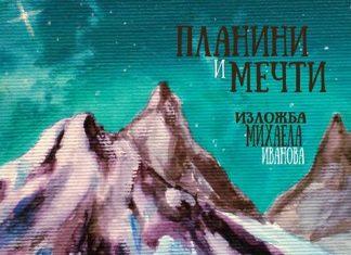 Планини и мечти