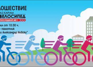 Велошествие Пловдив