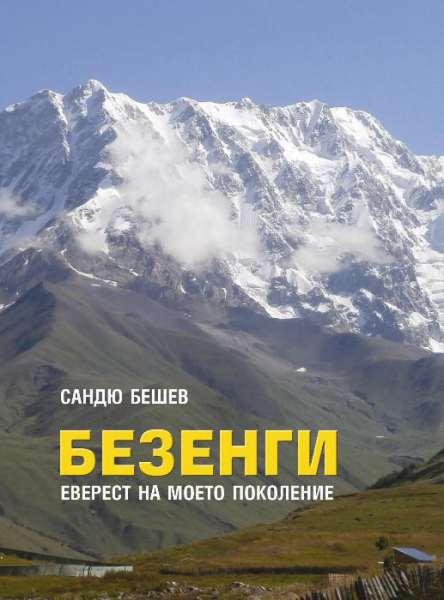 Безенги - Еверест на моето поколение