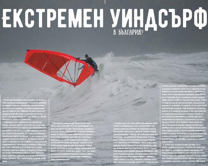фотография: Кирил Пейчев