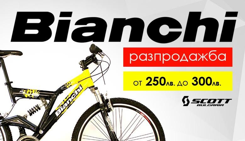 Bianchi разпродажба