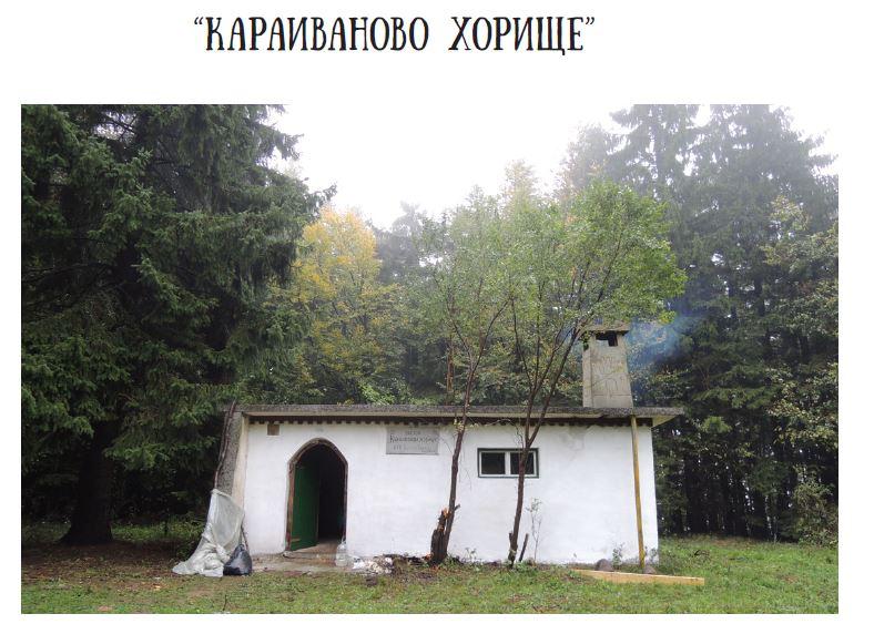 "Заслон ""Караиваново хорище"""